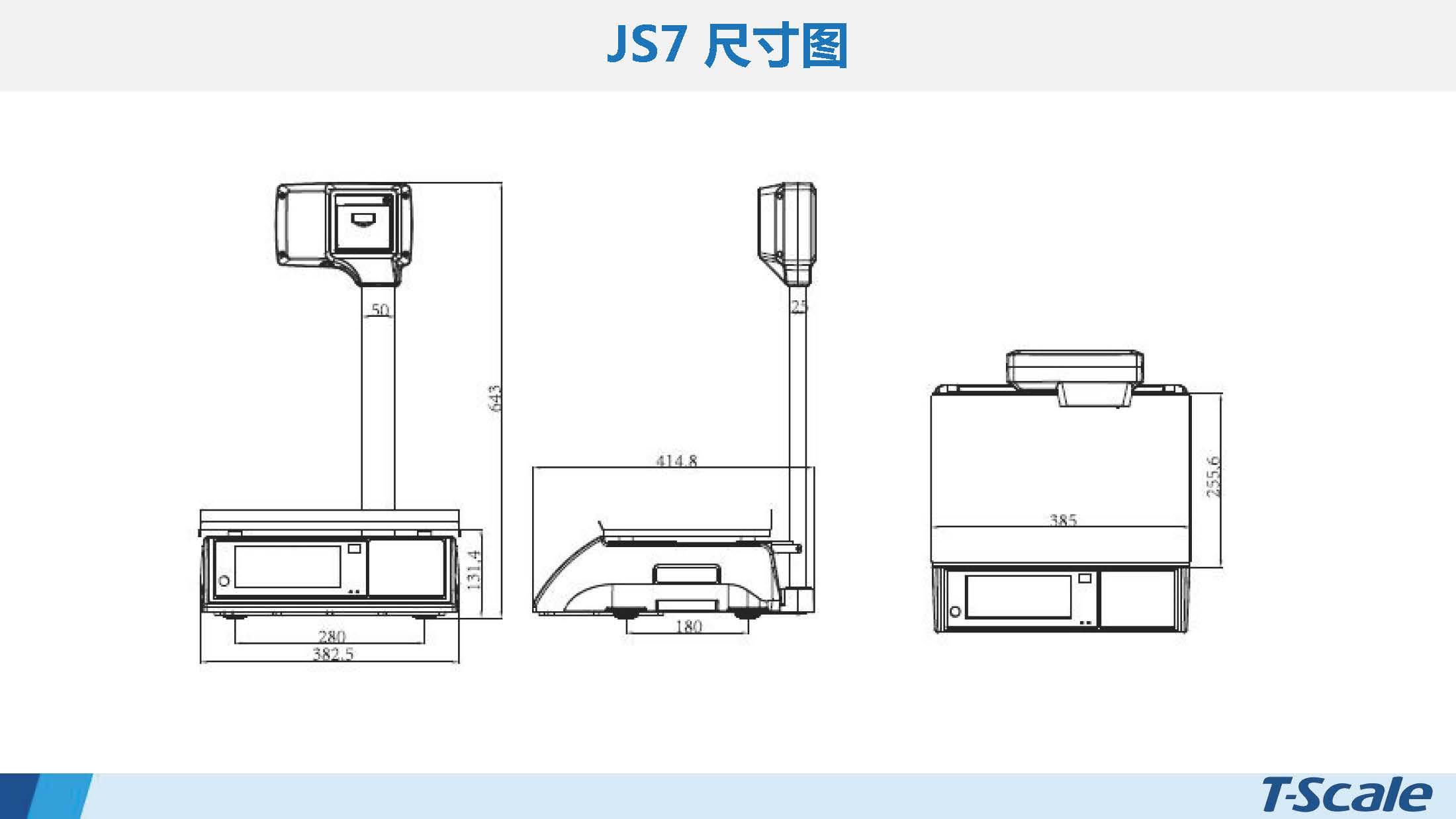 台衡 JS7-安卓系统 农贸溯源秤
